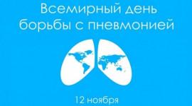 Всемирный день борьбы с пневмонией