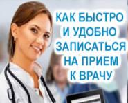 Запись на прием к врачу в электронном виде
